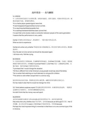 高中英语——从句解析.doc