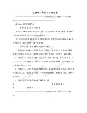 收费站财务监督管理办法.doc