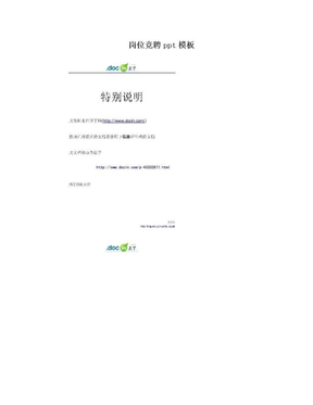 岗位竞聘ppt模板.doc