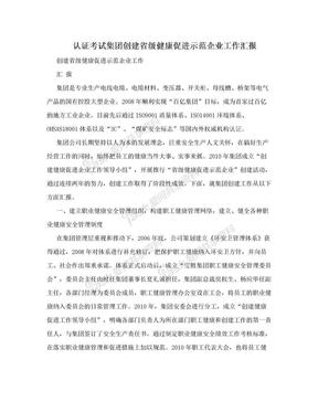 认证考试集团创建省级健康促进示范企业工作汇报.doc