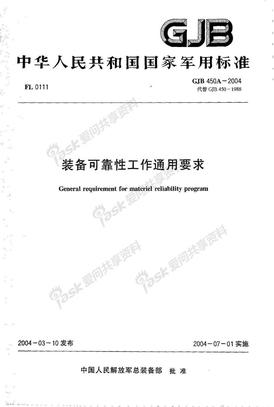 GJB_450A-2004.pdf