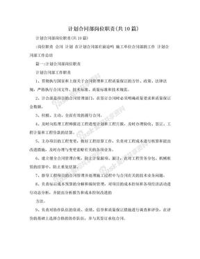 计划合同部岗位职责(共10篇).doc