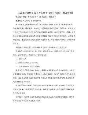 生态批评视野下的有吉佐和子《复合污染》[精品资料].doc
