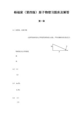 杨福家——原子物理学第四版_课后答案---标准版.doc