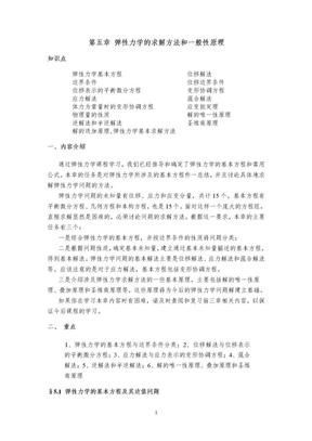 第5章 弹性力学讲义(清华大学)弹性力学的求解方法和一般性原理.doc