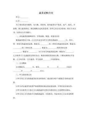 蔬菜采购合同.doc