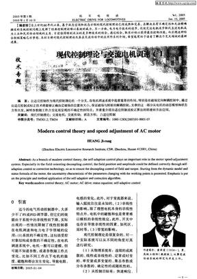 现代控制理论与交流电机调速(Ⅰ).pdf