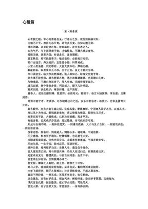 心相篇.pdf