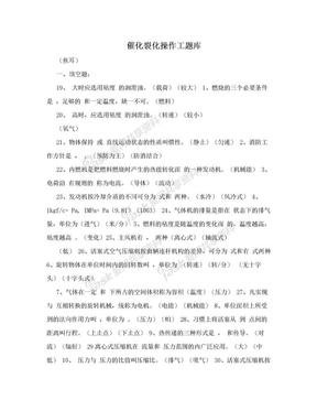 催化裂化操作工题库.doc