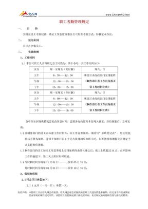 中国顶级企业考勤管理全套表格——职工考勤管理规定.doc