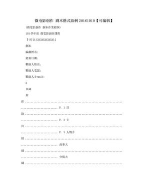 微电影创作 剧本格式范例20161010【可编辑】.doc
