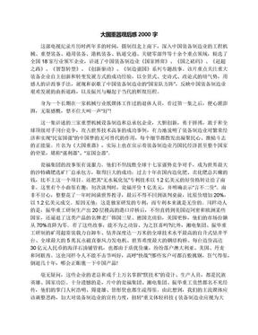 大国重器观后感2000字.docx