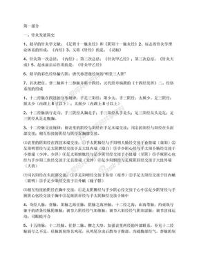 针灸学重点(天津中医药大学).docx