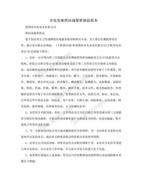 卓先实业供应商保密协议范本.doc