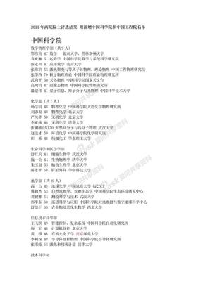 2011年两院院士评选结果 附新增中国科学院和中国工程院名单.doc