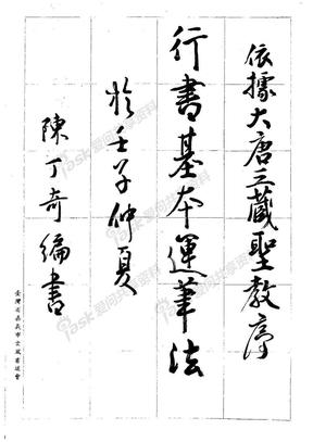 行书基本运笔法(陈丁奇).pdf