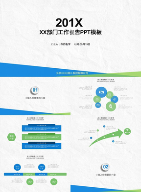 蓝绿部门工作报告PPT模板.pptx