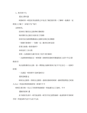 张扬个性作文素材.doc