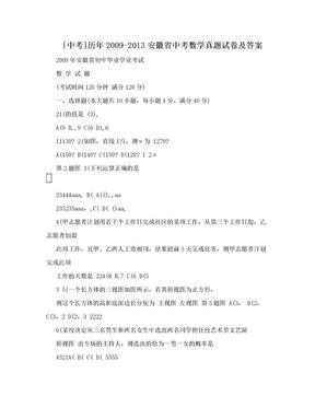 [中考]历年2009-2013安徽省中考数学真题试卷及答案.doc