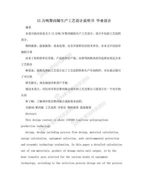 15万吨聚丙烯生产工艺设计说明书 毕业设计.doc