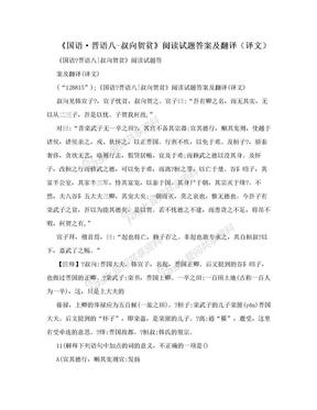 《国语·晋语八-叔向贺贫》阅读试题答案及翻译(译文).doc
