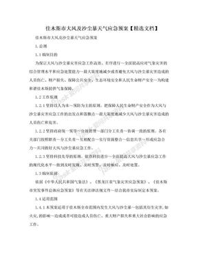 佳木斯市大风及沙尘暴天气应急预案【精选文档】.doc