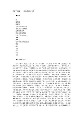 莅蒙平政录 清 陈朝君.doc