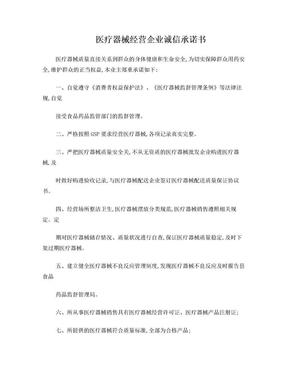 医疗器械经营企业诚信承诺书.doc
