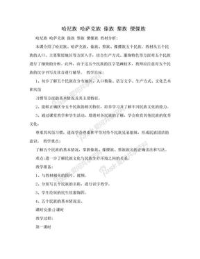 哈尼族    哈萨克族   傣族 黎族   傈僳族.doc