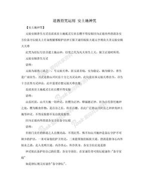 道教符咒运用 安土地神咒.doc