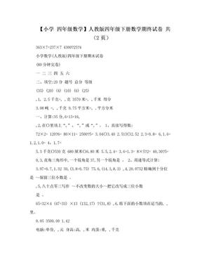 【小学 四年级数学】人教版四年级下册数学期终试卷 共(2页).doc