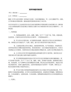 北京市商品代销合同.docx