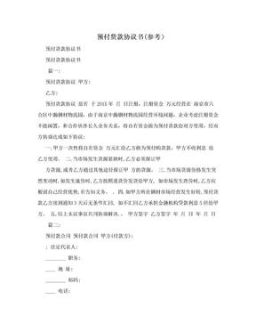 预付货款协议书(参考).doc
