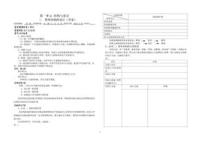 三  简单结构的设计(学案).doc