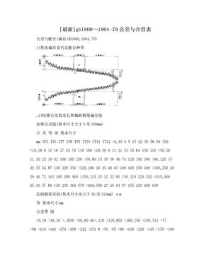 [最新]gb1800~1804-79公差与合营表.doc