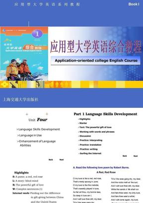 应用型大学英语综合教程一 unit 4.ppt