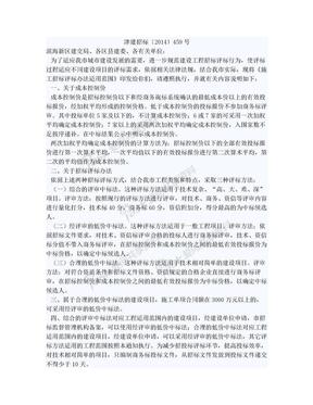 天津 施工招标评标办法适用范围.doc