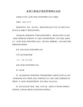 水利工程设计变更管理暂行办法.doc