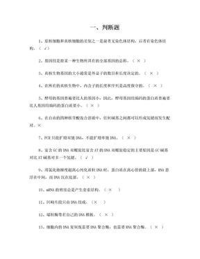 分子生物学  期末考试复习题.doc