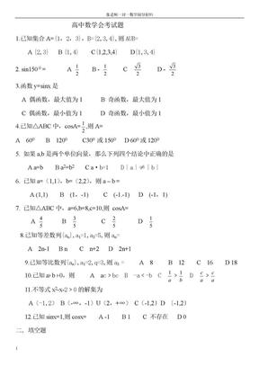 山东省高中数学会考试题01.doc