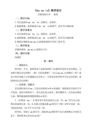(部编)人教2011课标版一年级上册ao ou iu 教学设计.doc