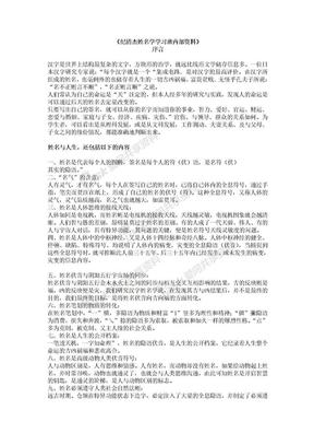 《纪清杰姓名学学习班内部资料》(1).doc