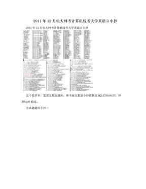 2011年12月电大网考计算机统考大学英语B小抄.doc