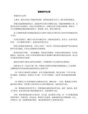 普通话学习心得.docx
