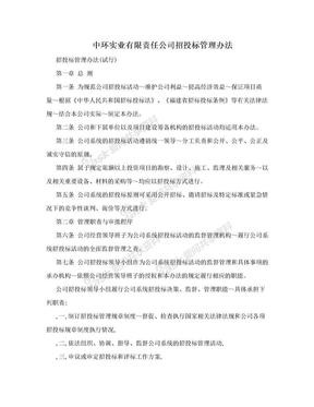 中环实业有限责任公司招投标管理办法.doc