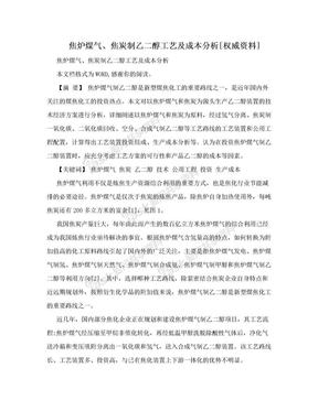 焦炉煤气、焦炭制乙二醇工艺及成本分析[权威资料].doc