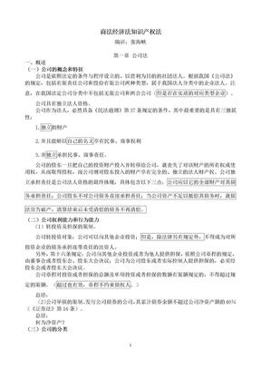 09新九州理论强化班张海峡商经知产讲.doc