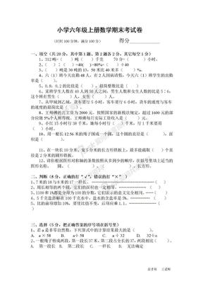 小学六年级上册数学期末考试卷及答案[1].doc