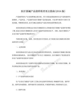 医疗器械产品留样检查要点指南(2016版)北京局.doc