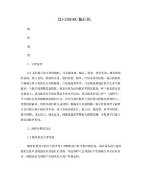 CLF200160辊压机操作规程.doc